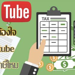 youtube tax