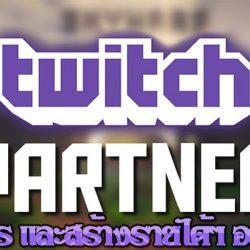 Twitch partner